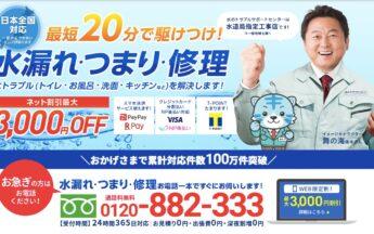 水のトラブルサポートセンター宮崎支店