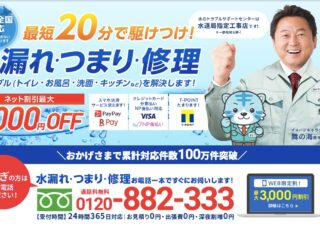 水のトラブルサポートセンター広島支店
