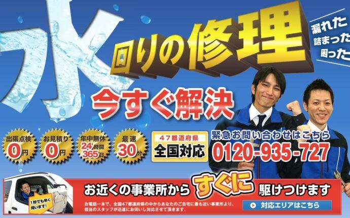 水道1番館 小田原営業所