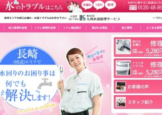 九州水道修理サービス 長崎支社