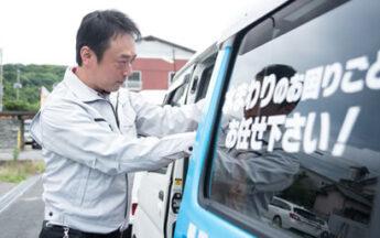九州水道修理サービス 北九州本社