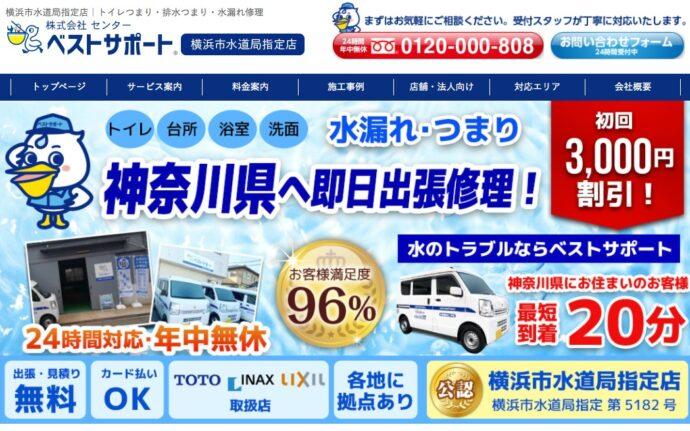 ベストサポート神奈川営業所