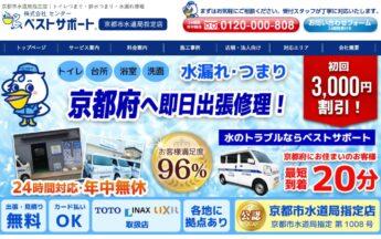 ベストサポート京都営業所