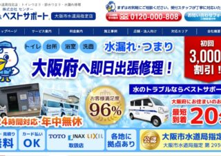 ベストサポート大阪営業所