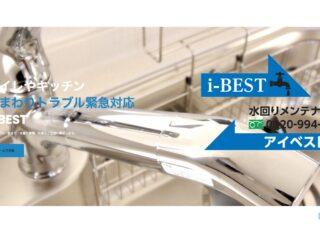 i-BEST(北九州 水回りメンテナンス)